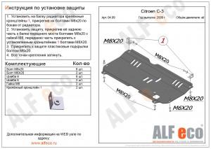 Alf0409