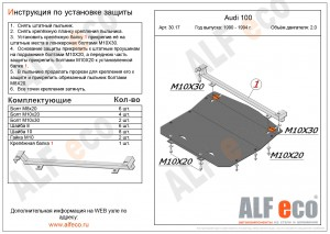 Alf3017
