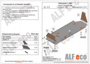Alf1422