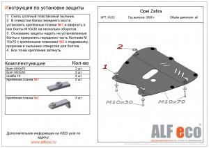 Alf1602